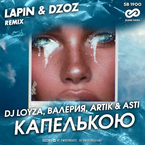 Dj Loyza, Валерия, Artik & Asti - Капелькою (Lapin & Dzoz Remix) [2020]