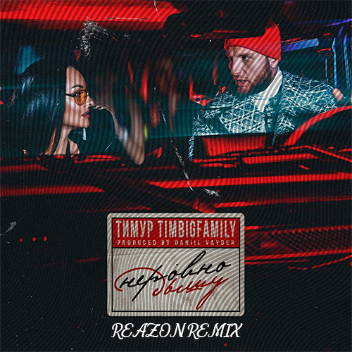 Тимур Timbigfamily - Неровно дышу (OST «Внук») (Reazon Remix) [2020]