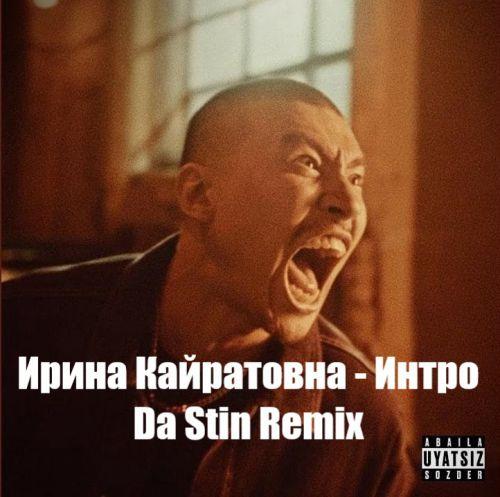 Ирина Кайратовна - Интро (Da Stin Remix) [2020]