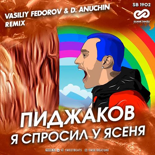 Пиджаков - Я спросил у ясеня (Vasiliy Fedorov & D. Anuchin Remix) [2020]