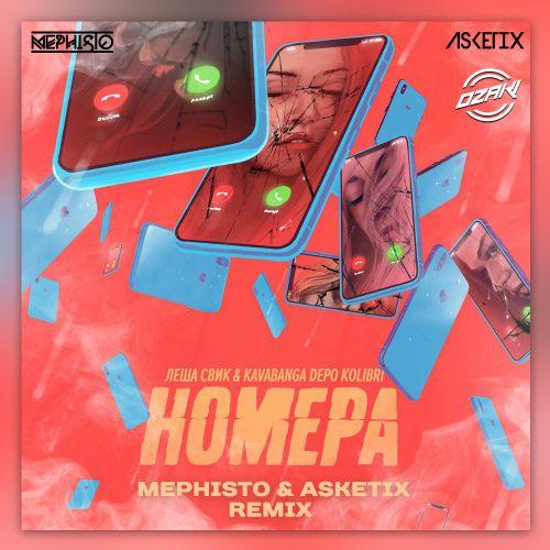 Лёша Свик & Kavabanga Depo Kolibri - Номера (Dj Mephisto & Dj Asketix Remix) [2020]