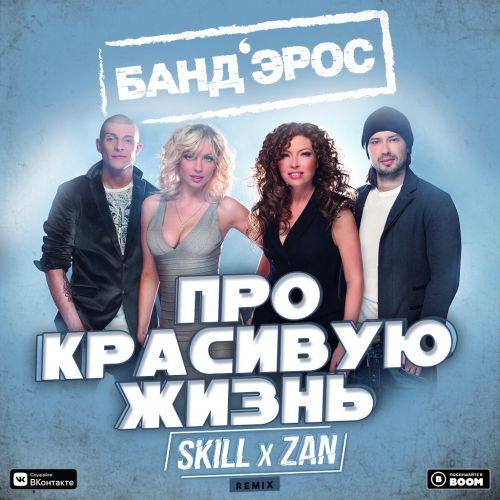 Банд'Эрос - Про красивую жизнь (Skill x Zan Remix) [2020]