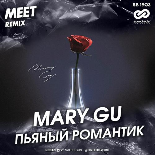 Mary Gu - Пьяный романтик (Meet Remix) [2020]