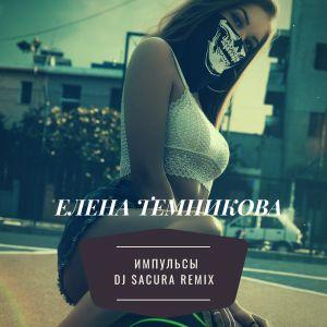 Елена Темникова - Импульсы (Dj Sacura Remix) [2020]