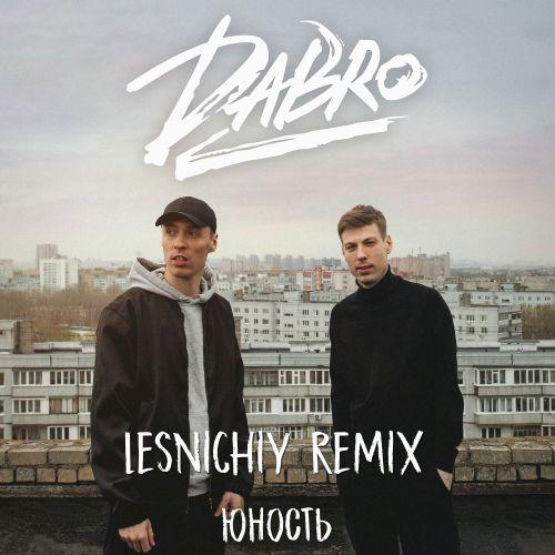 Dabro - Юность (Lesnichiy Remix) [2020]