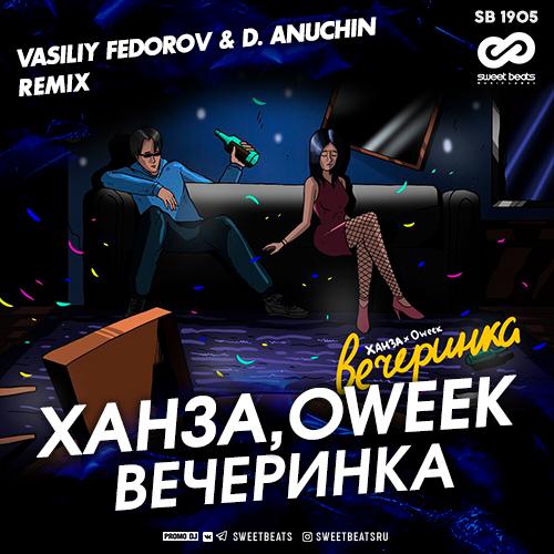 Ханза, Oweek - Вечеринка (Vasiliy Fedorov & D. Anuchin Remix) [2020]