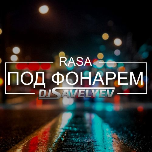 Rasa & Edx & Lika Morgan - Под фонарем (Dj Savelyev Mash-Up) [2020]