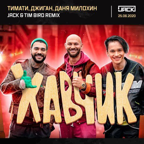 Тимати, Джиган, Даня Милохин - Хавчик (Jack & Tim Bird Remix) [2020]