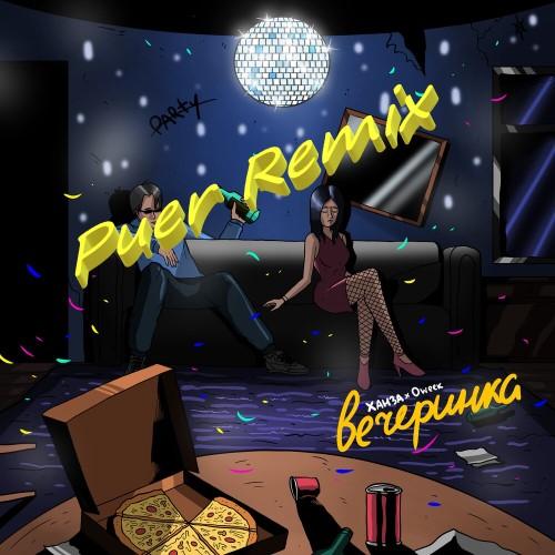 Ханза & Oweek - Вечеринка (Puer Remix) [2020]