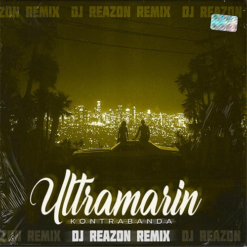 Kontrabanda - Ультрамарин (Dj Reazon Remix) [2020]