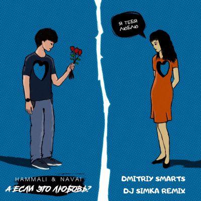Hammali & Navai - А если это любовь? (Dmitriy Smarts & Dj Simka Remix) [2020]