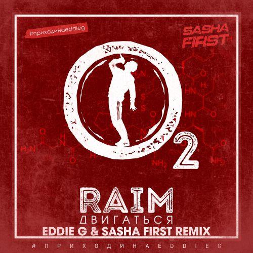 Raim - Двигаться (Eddie G & Sasha First Remix) [2020]