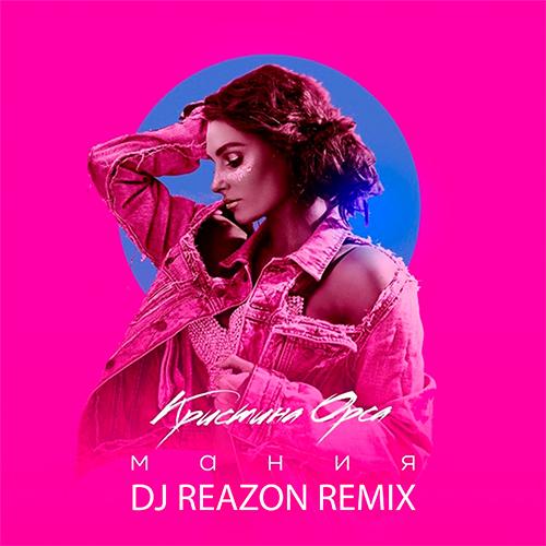 Кристина Орса - Мания (Dj Reazon Remix) [2020]