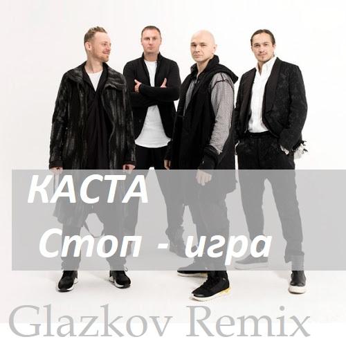 Каста - Стоп - игра (Glazkov Remix) [2020]