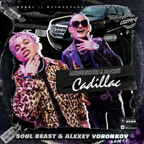 Morgenshtern и Элджей - Cadillac (Soul Beast & Alexey Voronkov Remix) [2020]