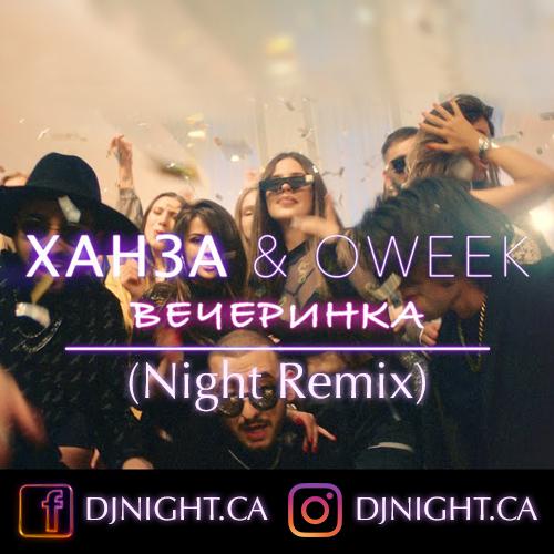 Ханза & Oweek - Вечеринка (Night Remix) [2020]