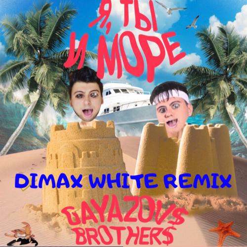 Gayasov$ Brother$ - Я, ты и море (Dimax White Remix) [2020]
