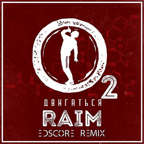 Raim - Двигаться (Edscore Remix) [2020]