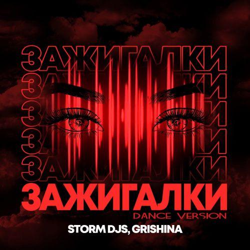 Storm DJs, Grishina - Зажигалки (Dance Version) [2020]