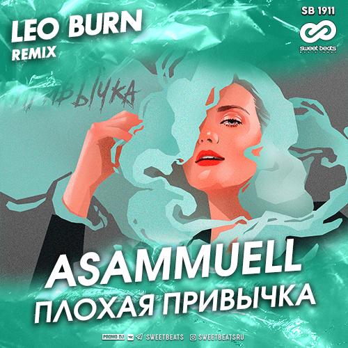 Asammuell - Плохая привычка (Leo Burn Remix) [2020]