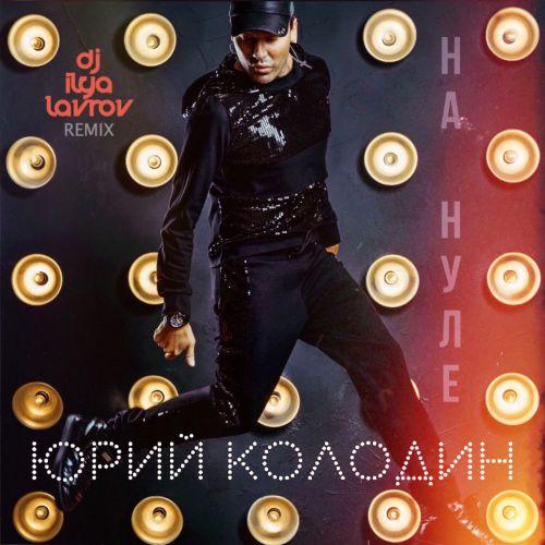 Юрий Колодин - На нуле (DJ Ilya Lavrov Remix) [2020]