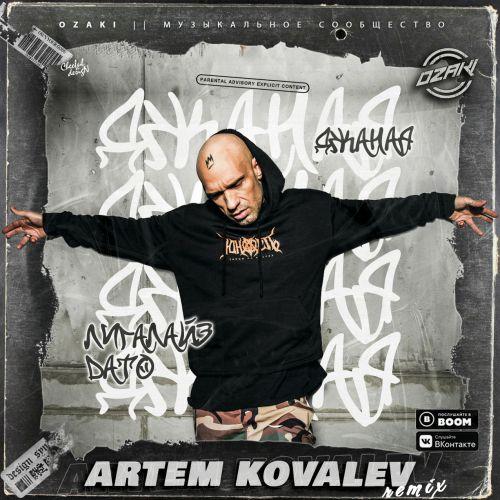 Лигалайз & Dato - Джаная (Artem Kovalev Remix) [2020]