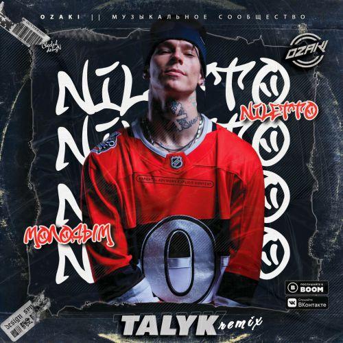 Niletto - Молодым (Talyk Remix) [2020]