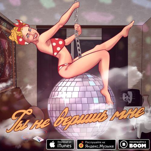 Himia - Ты не веришь мне (DJ Ilya Lavrov; Bogomazov Remix's) [2020]