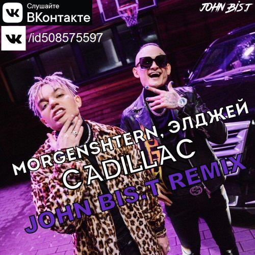 Morgenshtern, Элджей - Cadillac (John Bis.T Remix) [2020]