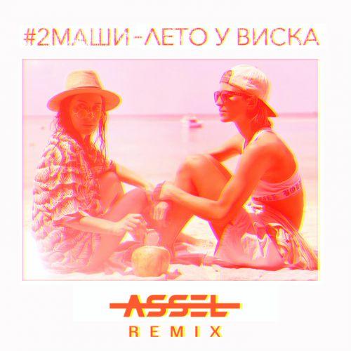 #2Маши - Лето у виска (Assel Remix) [2020]