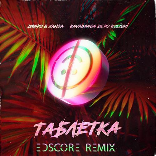 Джаро & Ханза, Kavabanga Depo Kolibri - Таблетка (Edscore Remix) [2020]