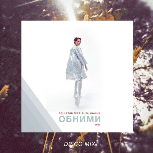 Squlptor feat. Rufa Khanna - Obnimi (Disco Radio Edit) [2020]