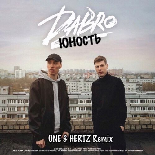 Dabro - Юность (ONE & HERTZ Remix)