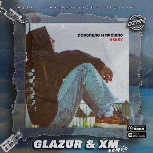 Hensy - Поболело и прошло (Glazur & Xm Remix) [2020]