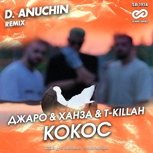Джаро & Ханза & T-Killah - Кокос (D. Anuchin Remix) [2020]