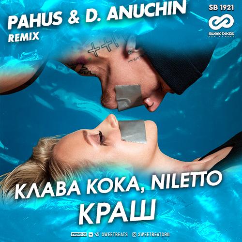 Клава Кока, Niletto - Краш (Pahus & D. Anuchin Remix) [2020]