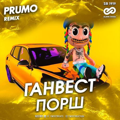 Ганвест - Порш (Prumo Remix) [2020]