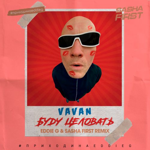 Vavan - Буду целовать (Eddie G & Sasha First Remix) [2020]
