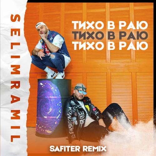 Selimramil - Тихо в раю (Safiter Remix) [2020]