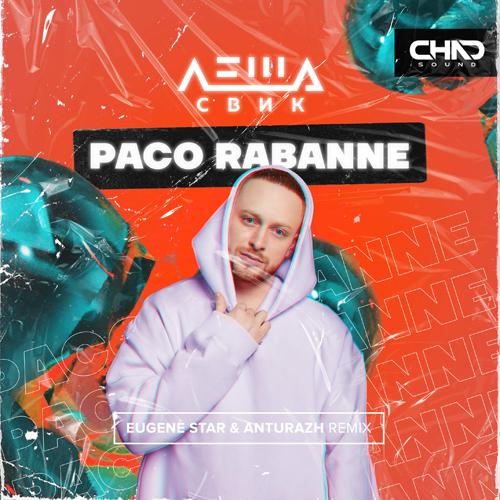 Леша Свик - Paco Rabanne (Eugene Star & Anturazh Remix) [2020]