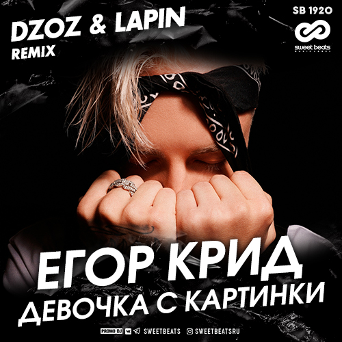 Егор Крид - Девочка с картинки (Dzoz & Lapin Remix) [2020]