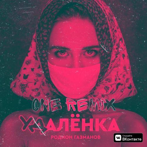 Родион Газманов - Удалёнка (One Remix) [2020]