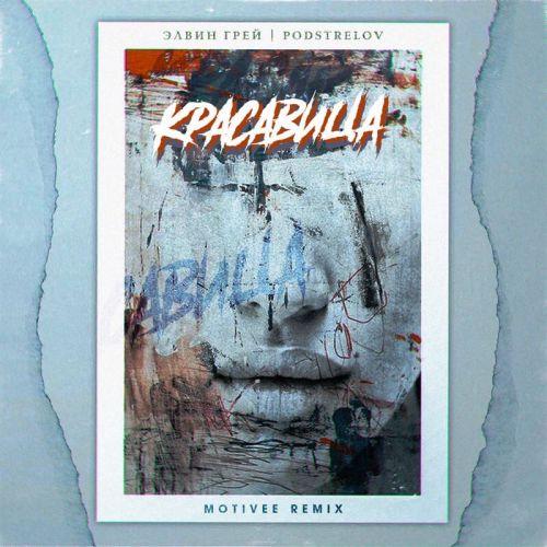 Элвин Грей, Podstrelov - Красавица (Motivee Remix) [2020]