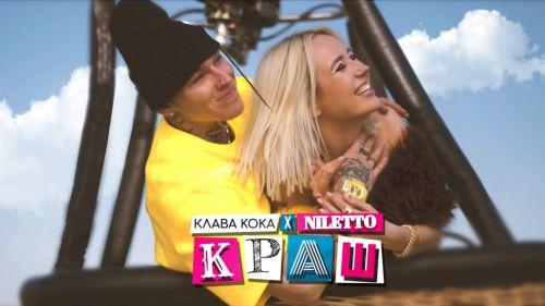 Клава Кока, Niletto - Краш (Maidas Remix) [2020]