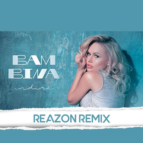 Индира - Bambina (Reazon Remix) [2020]