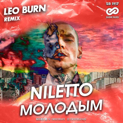 Niletto - Молодым (Leo Burn Remix) [2020]