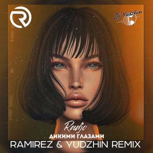 Radjo - Дикими глазами (Ramirez & Yudzhin Remix) [2020]