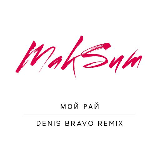 МакSим - Мой рай (Denis Bravo Remix) [2020]