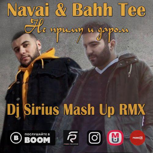 Navai & Bahh Tee & Audiojackers - Не приму и даром (Dj Sirius Mash Up Remix) [2020]