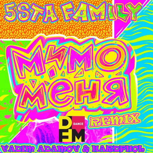 5sta Family - Мимо меня (Vadim Adamov & Hardphol Remix) [2020]